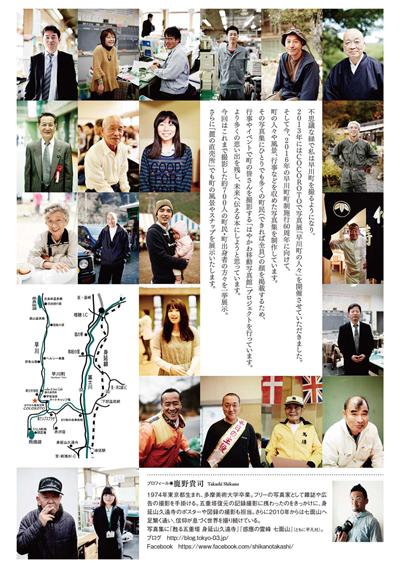 Hayakawa2_2