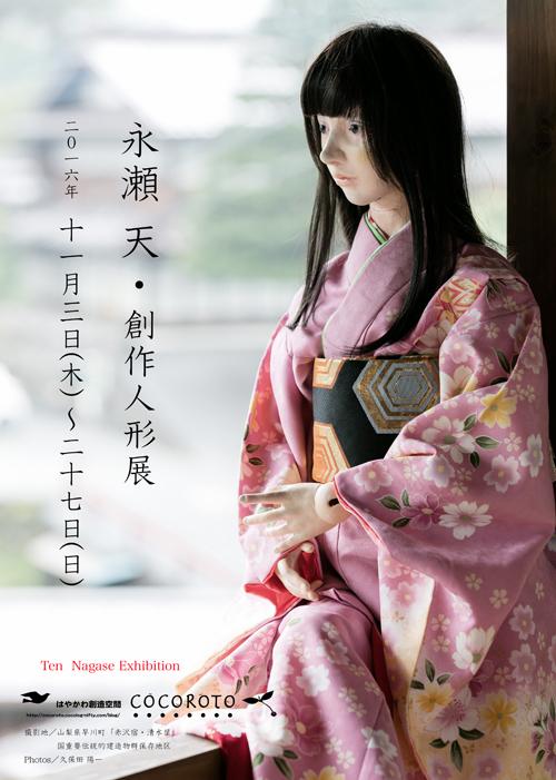 Nagase1